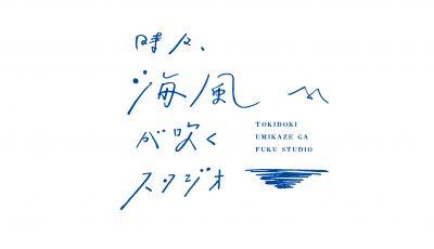 「時々海風が吹くスタジオ」プレオープン